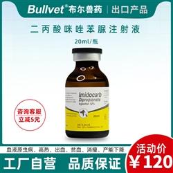 二丙酸咪唑苯脲注射液主图-现用-1-3